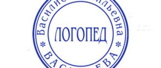 печать логопеда образец