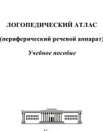 Логопедический атлас (периферический речевой аппарат)
