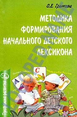 gromova-metoodika-nach-leksikonna