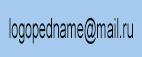 logopedname@mail.ru