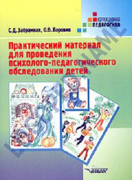 zabramnaya-psih-ped-obsled