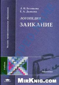Заикание. Л.И. Белякова, Е.А. Дьякова.