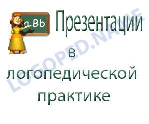 Презентации в логопедической практике.