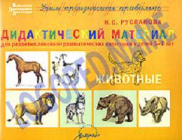 Русланова.Демонстрационный животные