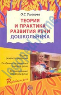 Теория и практика развития речи дошкольника