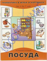 грамматика в играх и картинках.посуда