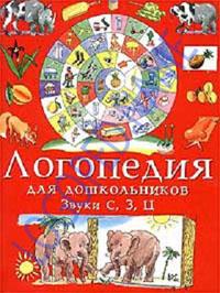 логопедия для дошкольников с-з-ц