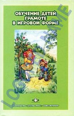 obuchenie-gramote-v-igrovoi