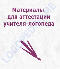 материалы для аттестации логопедов