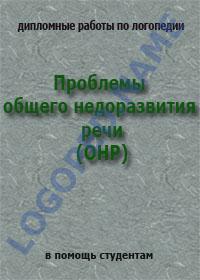 logoped дипломы ОНР