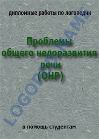 Вся логопедия Дипломные работы по логопедии Проблемы общего  logoped дипломы ОНР Данный сборник дипломных работ
