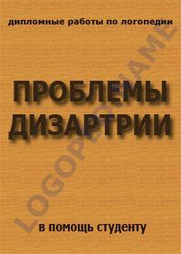 Вся логопедия Дипломные работы по логопедии Проблемы дизартрии logoped дипломы дизартрия