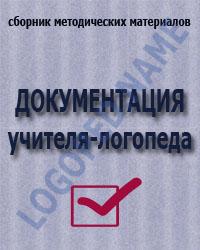 logoped.документация логопеда копия