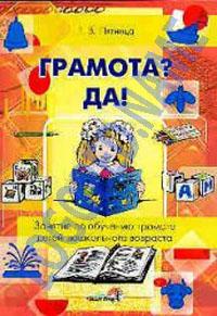 Грамота? Да!: Занятия по обучению грамоте детей дошкольного возраста