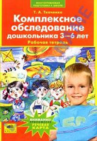 Комплексное обследование дошкольника 3-6 лет