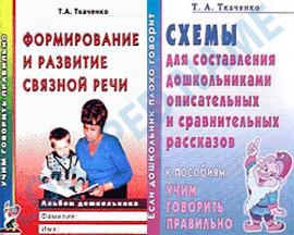 Ткаченко. Связная речь и схемы составления рассказов