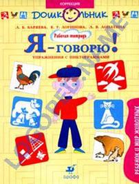 Я – говорю! Ребенок и мир животных. Упражнения с пиктограммами. Рабочая тетрадь для занятий с детьми: дошкольник.