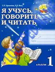 Я учусь говорить и читать. Цуканова С.П., Бетц Л.Л.