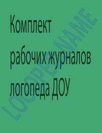 комплект рабочих журналов логопеда ДОУ