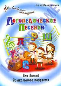 Логопедические песенки