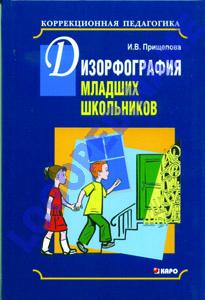 Дизорфография младших школьников