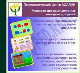 Коррекционно-развивающие занятия по русскому языку