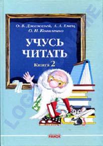 Учусь читать книга 2