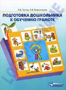 Подготовка дошкольника к обучению грамоте