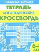 """Логопедические кроссворды"""" 6-8 лет"""