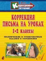Коррекция письма на уроках. 1-4 классы