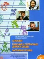 Развитие и коррекция грамотности: Алфавит. Гласные и согласные звуки и буквы. Заглавная буква