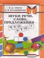 Звуки речи, слова, предложения - что это? Учебник-тетрадь для подготовки детей к обучению грамоте