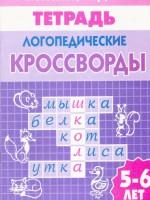 Логопедические кроссворды 5-6 лет