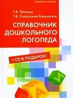 Справочник дошкольного логопеда