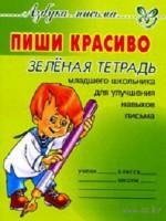 Пиши красиво. Зеленая тетрадь младшего школьника для улучшения навыков письма