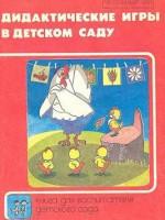 Дидактические игры в детском саду
