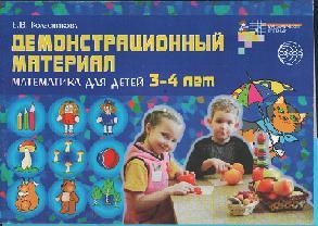 Демонстрационный материал. Математика для детей 3-4 лет.