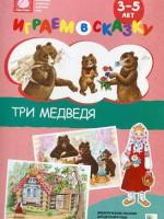 Играем в сказку. Три медведя.