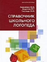 Справочник школьного логопеда.