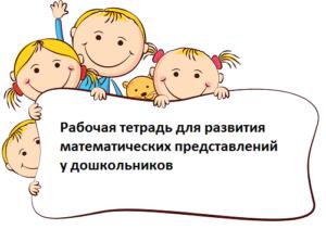 Рабочая тетрадь для развития математических представлений у дошкольников