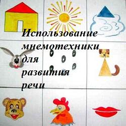 Использование мнемотехники в развитии речи детей