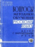 Вопросы методики обучения русскому языку детей с нарушениями речи