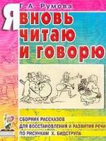 Я вновь читаю и говорю. Сборник рассказов для восстановления речи по рисункам Ч. Биструпа.