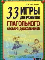 33 игры для развития глагольного словаря дошкольников
