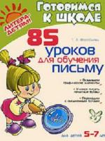 85 уроков для обучения письму