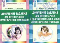 Домашние задания для детей логопедической группы