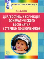 Дьякова Н.И.  Название:  Диагностика и коррекция фонематического восприятия у дошкольников
