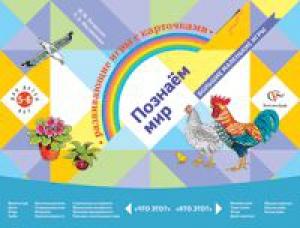 Безруких М.М., Филиппова Т.А. Познаем мир. Развивающие игры с карточками для детей 5-6 лет