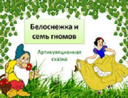 Артикуляционная сказка Белоснежка и семь гномов. Презентация