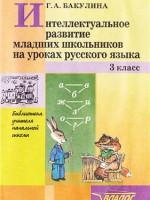 Интеллектуальное развитие младших школьников на уроках русского